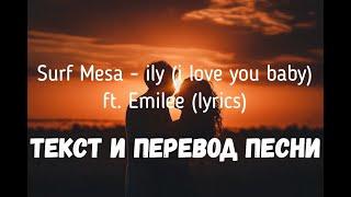 Baixar Surf Mesa - ily (i love you baby) ft. Emilee (lyrics текст и перевод песни)