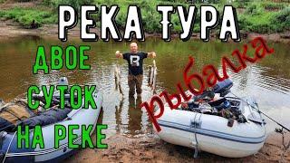 Рыбалка на реке ТУРА 2021 Свердловская область Двое суток на берегу реки Рыбалка2021 рекаТура