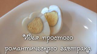 идея романтического завтрака / Хитрости жизни