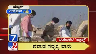 News Express @6: 'Bhayankara Blast' Superfast News (23-02-2021)