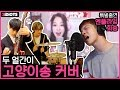 Download lagu *고양이송 커버* Try the cutest 'Say Meow MeowCat song'!! with 회승Hwe-Seungㅣ두얼간이2 idiotsㅣ엔플라잉 재현 차훈