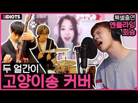'Say Meow Meow (chanson du chat)' !! avec 회승 (Hwe-Seung) (2 idiots) 엔 플라잉 재현 차훈