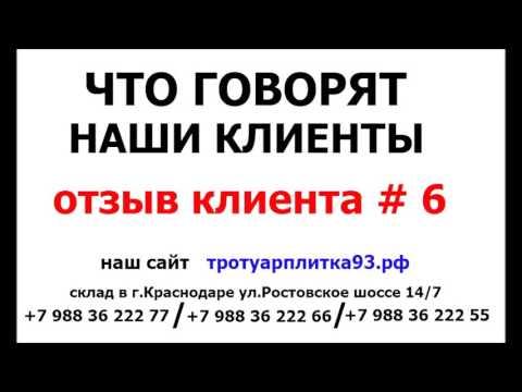 Тротуарная плитка в Краснодаре Производство тротуарной и