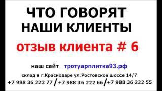 Купить тротуарную плитку в краснодаре(Купить тротуарную плитку в краснодаре., 2016-03-12T13:32:54.000Z)