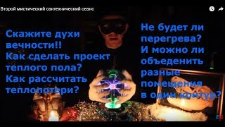 Сенсационное признание Шумакова он ходит к гадалкам и спрашивает как делать теплые полы....