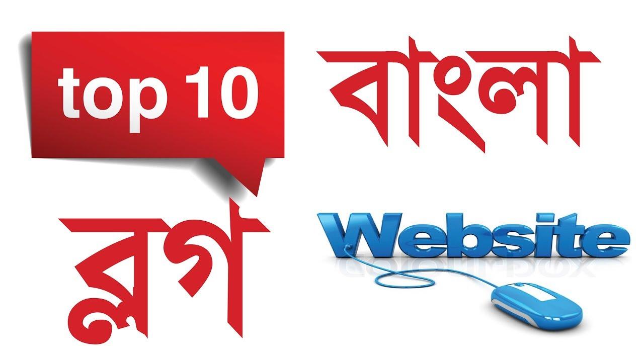 TOP 10 BANGLA BLOG SITE | ১০ টি বাংলা ব্লগ সাইট