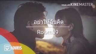 Room39 - อย่าให้ฉันคิด