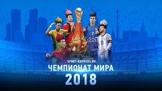 Чемпионат мира.  Онлайн #СЭ. День.