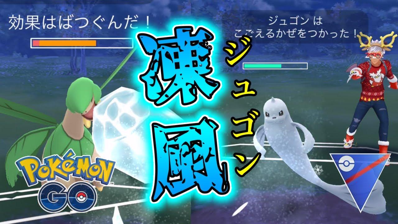 ジュゴン ポケモン go 【ピカブイ】ジュゴンの入手方法と覚える技【ポケモンレッツゴー】