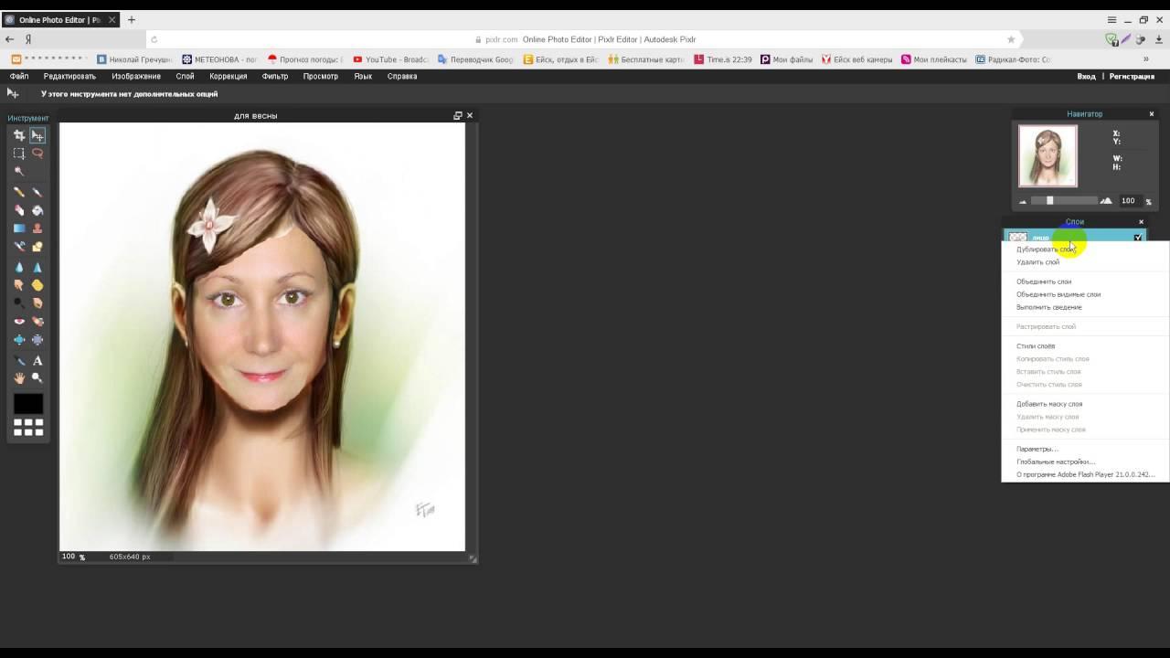 Вставка фото лица в фото эдиторе онлайн - YouTube