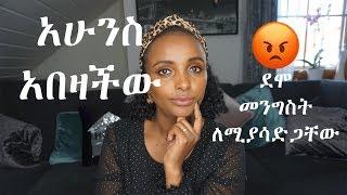 አሁንስ አበዛችው😡 ደሞ መንግስት ለሚያሳድጋቸዉ ልጆች! STYLE AND  TALK I yenafkot lifestyle