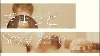 大好きなSexy Zoneの「ぎゅっと」歌ってみた動画です! 気に入っていた...