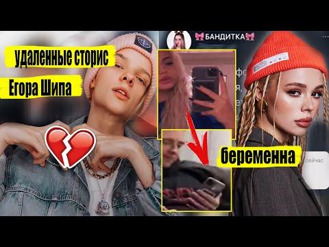 Новая драма ЕГОРА ШИПА / кто ПАРЕНЬ Вали? / Инстасамка беременна