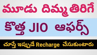 3 New Latest Jio Offers After June 2017 | In Telugu