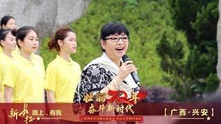 [壮丽70年 奋斗新时代]歌曲《复兴的力量》 演唱:殷秀梅  CCTV综艺
