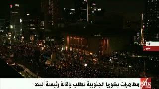 بالفيديو.. مظاهرات حاشدة في كوريا الجنوبية تطالب باستقالة رئيسة البلاد