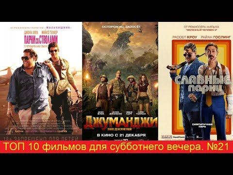 ТОП 10 фильмов для субботнего вечера №21