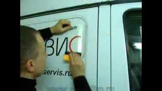 Реклама на транспорте, реклама на автомобилях. Zavinilim.ru(, 2010-11-04T14:39:25.000Z)