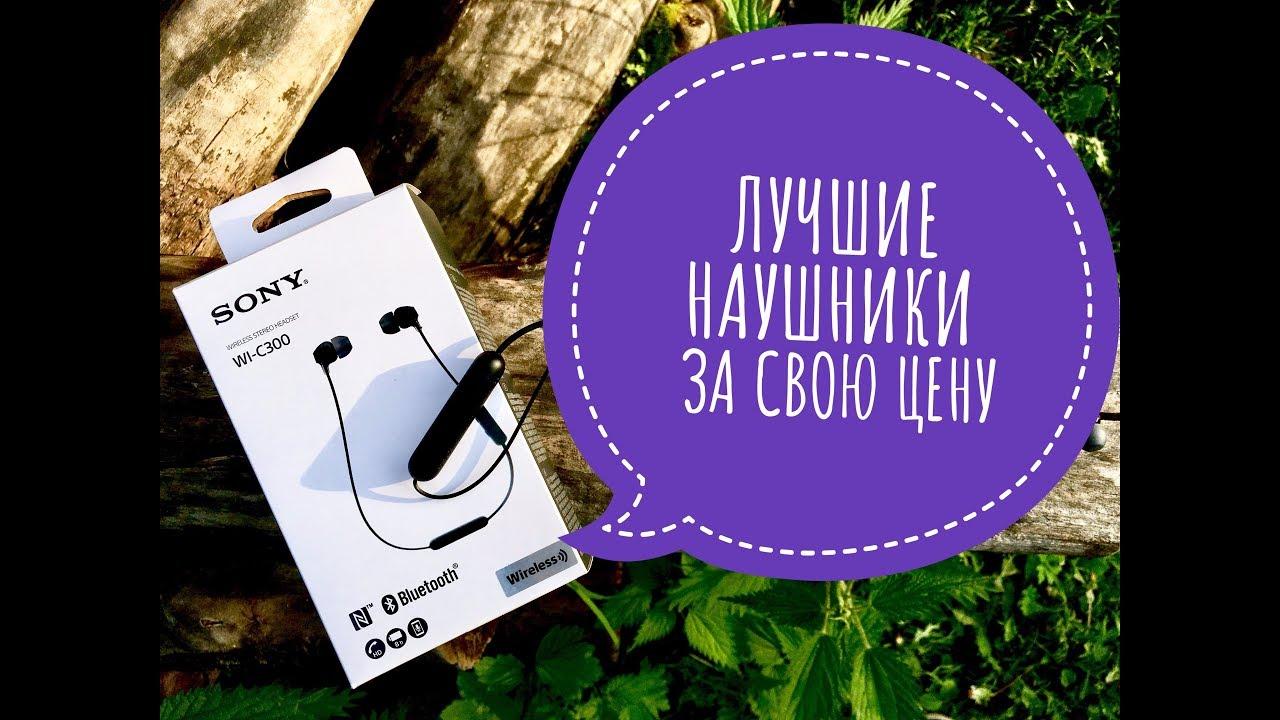 Лучшая BLUETOOTH гарнитура до 3000 рублей? Обзор SONY WI-C300