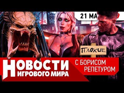 ПЛОХИЕ НОВОСТИ E3
