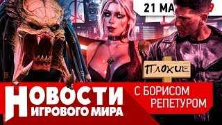 ПЛОХИЕ НОВОСТИ E3 2019, троллинг от Cyberpunk 2077, WoW Classic, RDR 2 на ПК, Ghost Recon Breakpoint