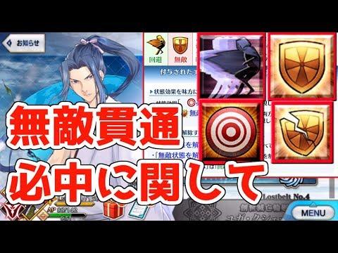 【FGO】無敵貫通・必中について前から思っていたこと【Fate/Grand ...