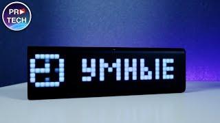 Обзор самых дорогих умных настольных часов LaMetric | ProTech