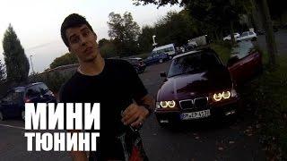 BMW Е36 - Замена салона и фар | Детали для авто из Германии(Пару дней назад у нас тут был дербан одного компакта, т.к. владелец сдавал тачку на свалку. И я купил у него..., 2014-10-02T17:04:35.000Z)