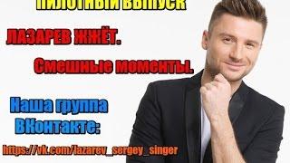 Пилотный Выпуск  ЛАЗАРЕВ ЖЖЁТ. Смешные моменты