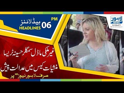 06 PM Headlines Lahore News HD - 19 April 2018