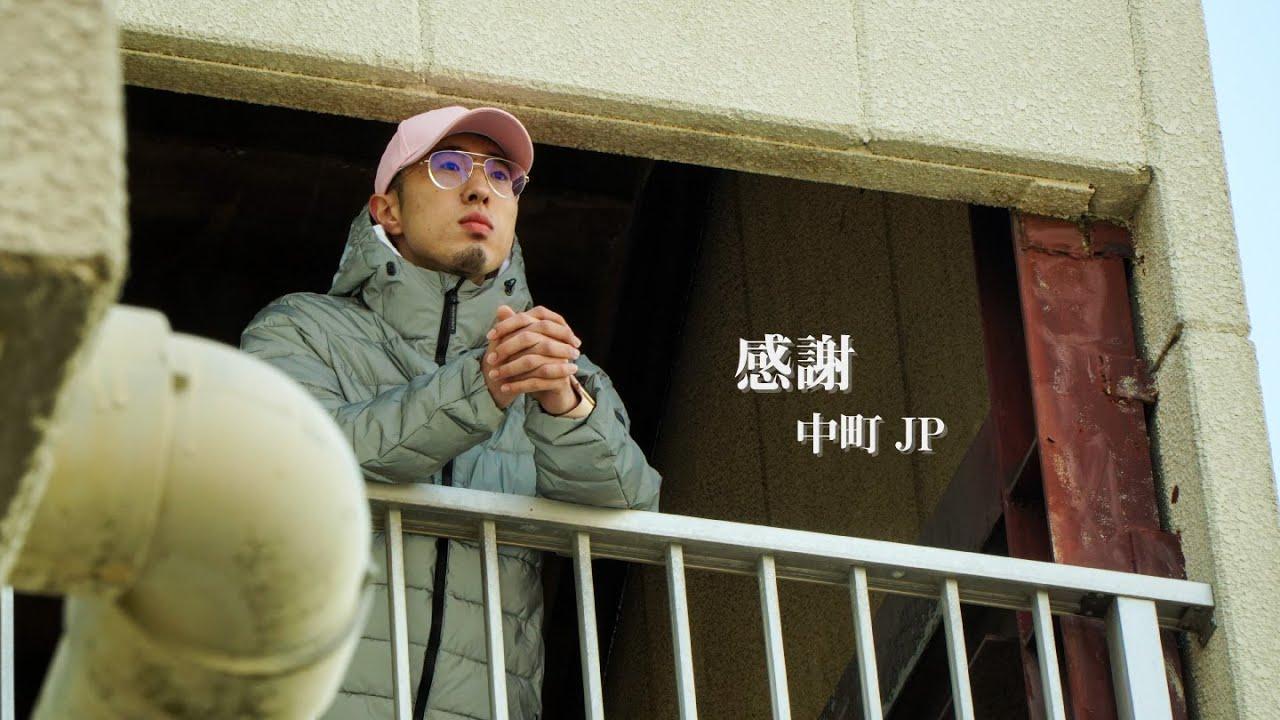 感謝/中町JP【MV】
