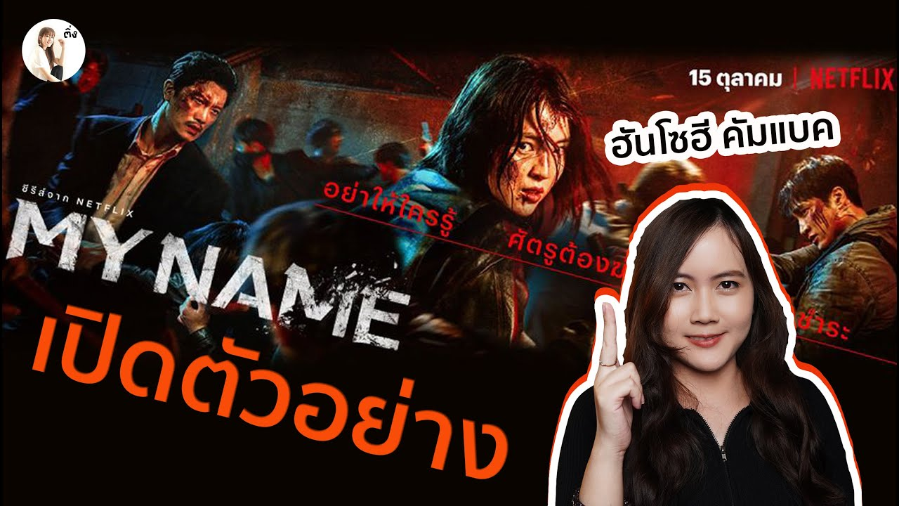 ฮันโซฮี คัมแบค ในซีรีส์ My Name (เปิดตัวอย่าง)🦋 นาบีจะไม่อ่อนโยนอีกต่อไป  | ติ่งรีวิว