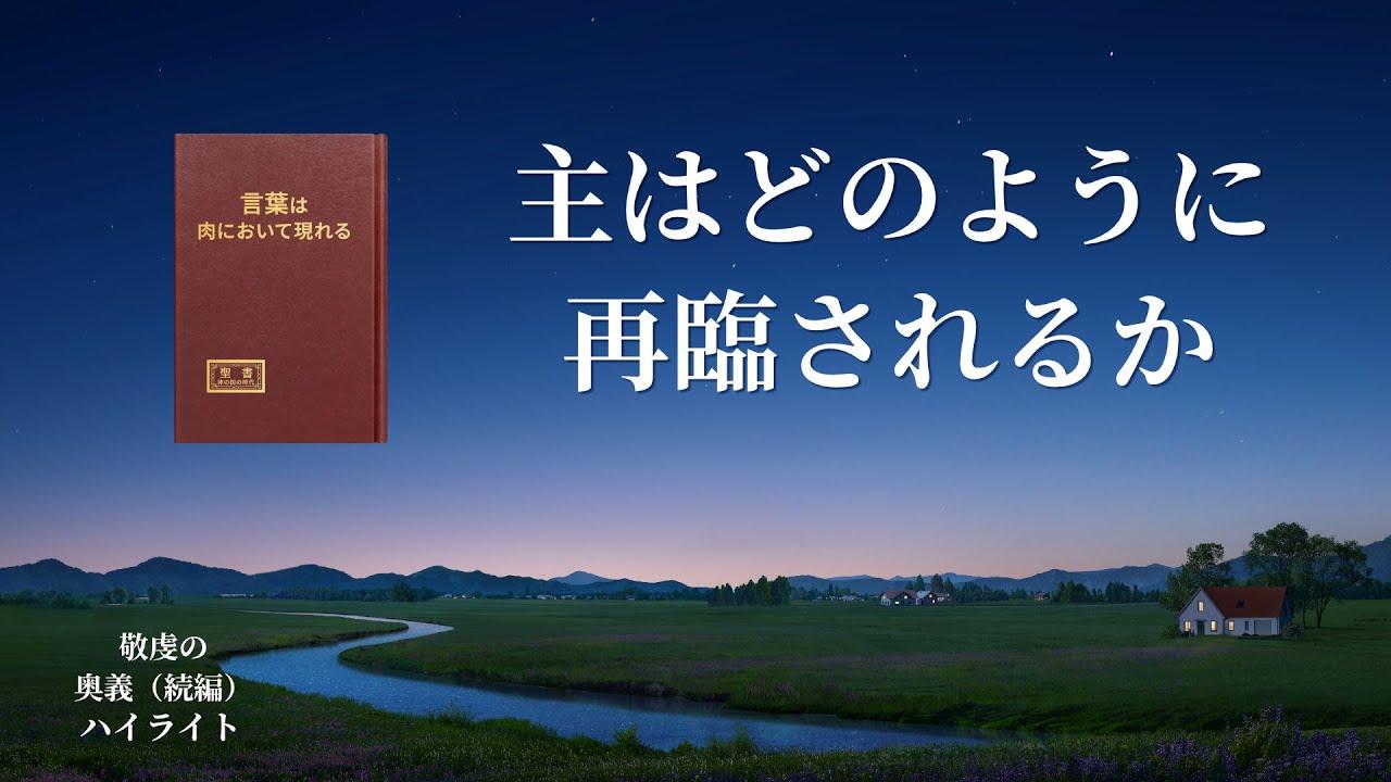 キリスト教会映画「敬虔の奥義:続編」抜粋シーン(1)主はどのように再臨されるか?