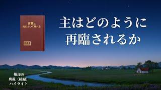 キリスト教映画「敬虔の奥義:続編」抜粋シーン(1)主はどのように再臨されるか? 日本語吹き替え