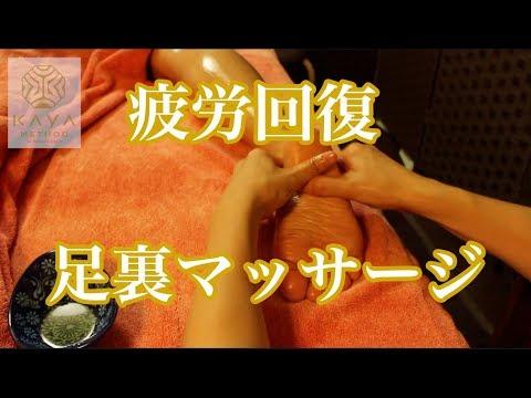 オイルマッサージセラピストが教える♪疲労回復ダイエット足裏マッサージ【冷え性改善】[massage foot]