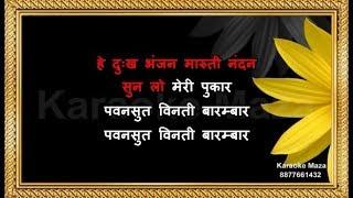 Hay Dukh Bhanjan Maruti Nandan Sunlo Meri Pukar - Karaoke