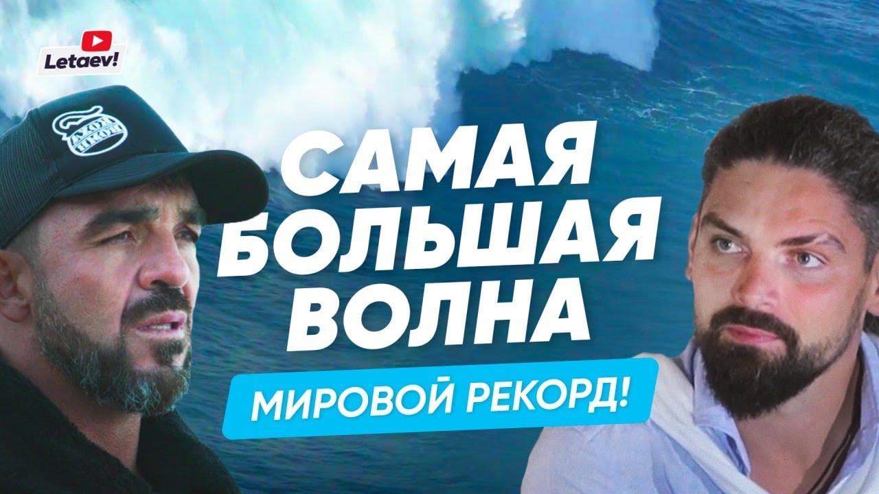 Рай для серфинга в Португалии - интервью с человеком, покорившим 24-метровую волну -