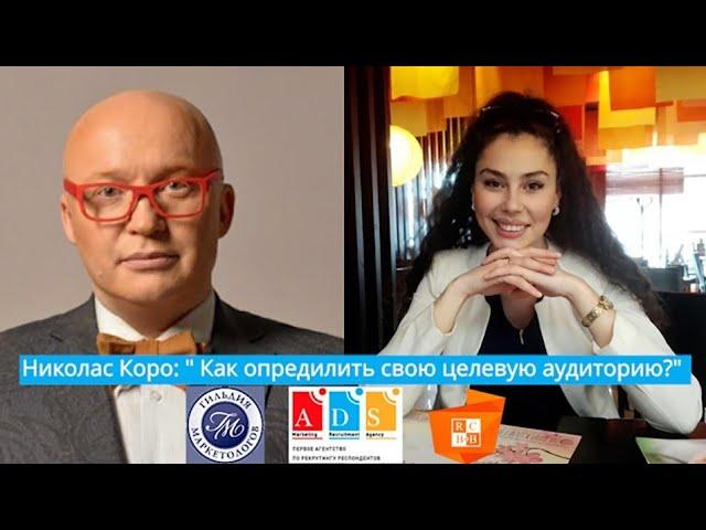 Руководитель Агентства ADS взял интервью у Николаса Коро