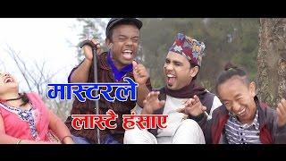 Best Laughing Video by Raju master राजु मास्टरले लास्टै हँसाए l comedy video