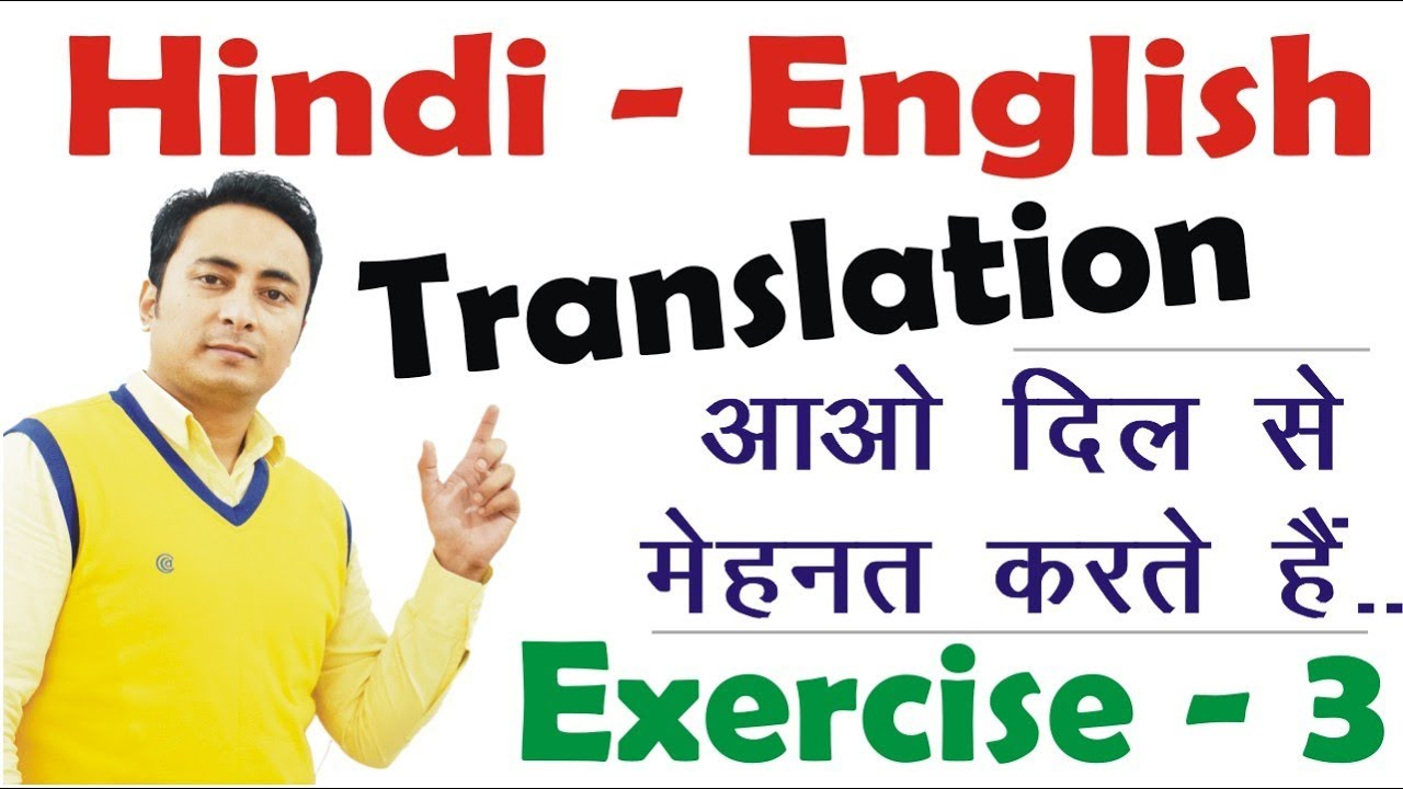 अ ग र ज स ह न द म अन व द Exercise 3 Hindi To English Youtube