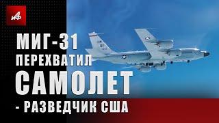 МиГ-31 перехватил самолет-разведчик США