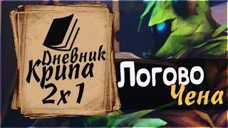 Дневник Крипа - Эпизод 2x1 (Логово Чена) [Dota 2 Сериал]