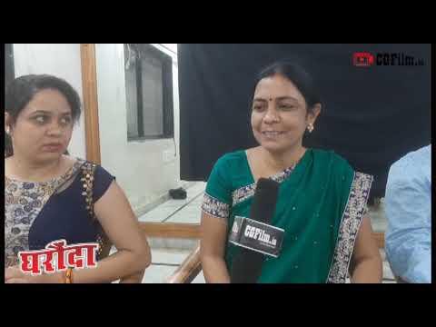 Chhattisgarhi Film Gharounda Actress Anita Yadav And Producer/Actress Manisha Khobragade Interview