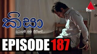 Kisa (කිසා)   Episode 187   11th May 2021   Sirasa TV Thumbnail