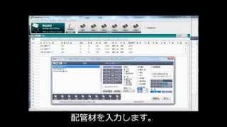 積算・見積ソフト-エスティメイトXE2配管工事編-数量調書から積算書作成 thumbnail