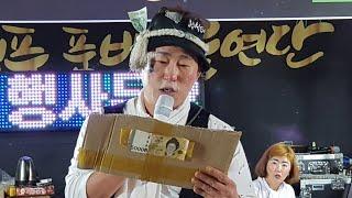 💖 9/19일 (1부) 💝 삼식이품바 ~ 미국에서 찾아온 열광팬상봉~~✔강원도를 접수한다~판타스틱명품품바공연단~♡