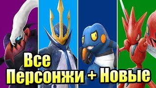 ВСЕ ПЕРСОНАЖИ Pokken Tournament DX Switch