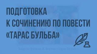 Развитие речи. Подготовка к сочинению по повести «Тарас Бульба». Видеоурок по литературе 7 класс