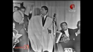 عبد الحليم حافظ : حفلة تونس 1968 ج2