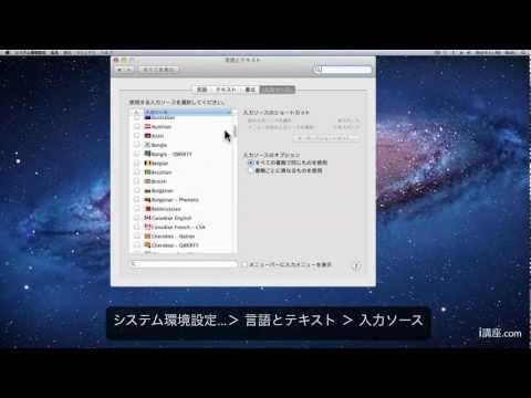 Mac講座 - 日本語入力に切り替える方法